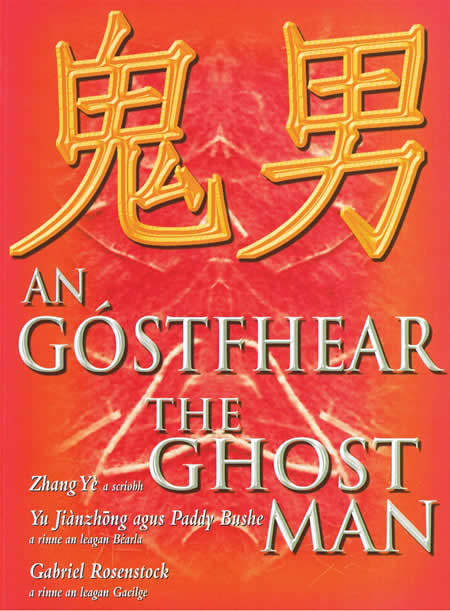 An Góstfhear The Ghost Man Zhang Yè Filíocht Sínis Chinese Poetry